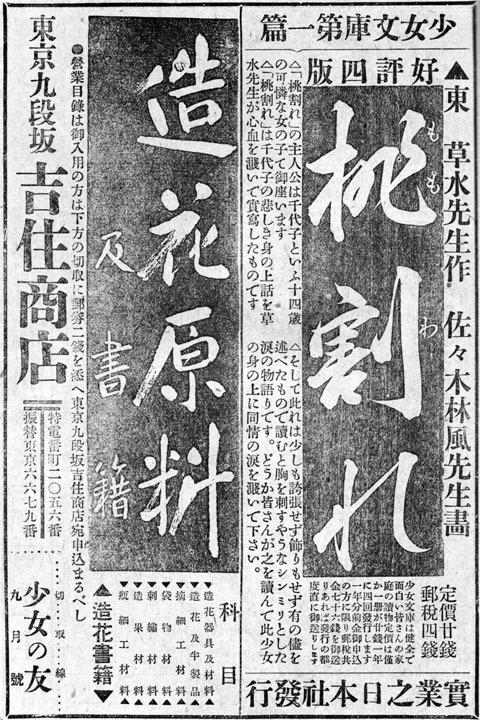 桃割れ1913sept