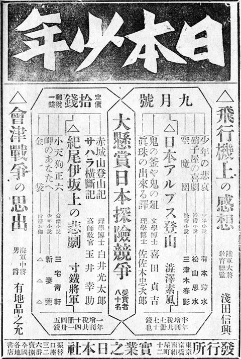 日本少年1913sept