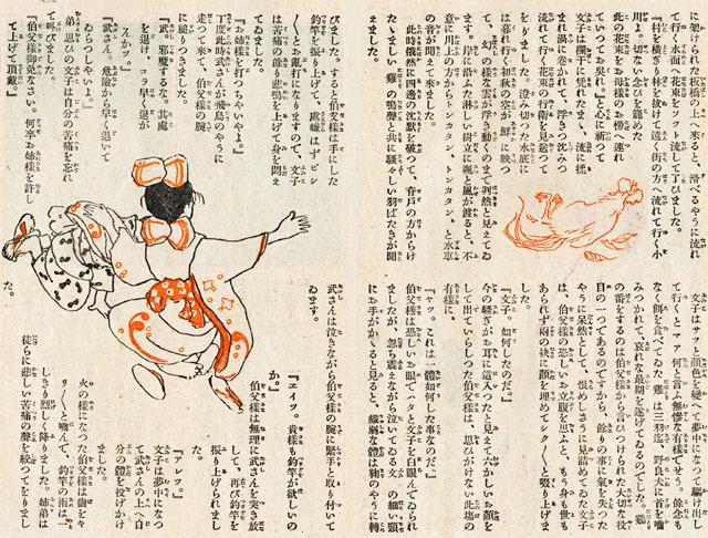 野菊1913sept