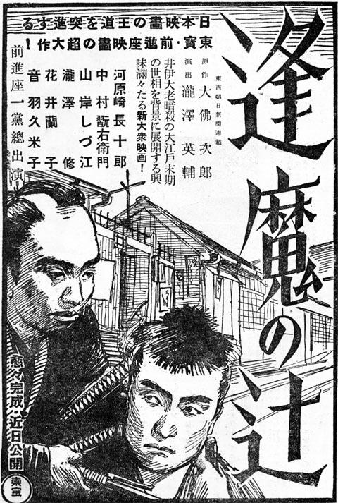 逢魔の辻1938jun