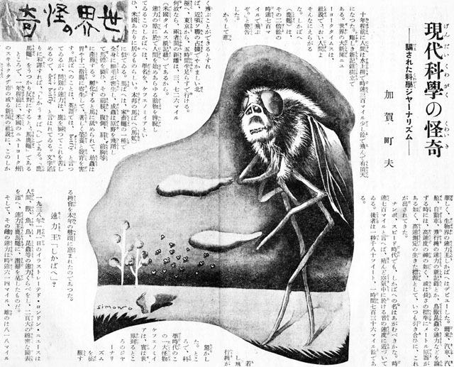現代科学の怪奇1938jun
