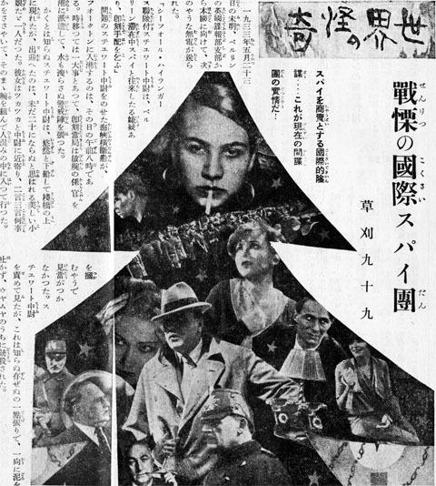 戦慄の国際スパイ団1938jun