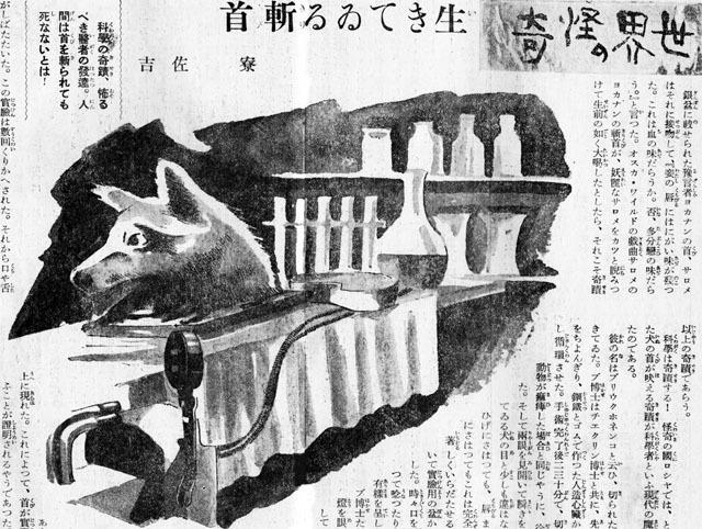 生きている斬首1938jun