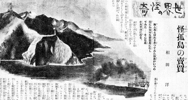 怪孤島の売買1938jun