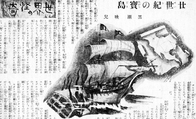 二十世紀の宝島1938jun