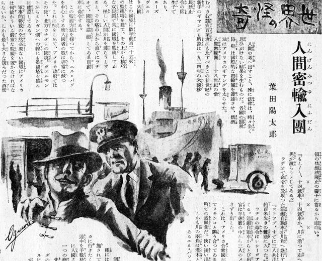 人間密輸入団1938jun