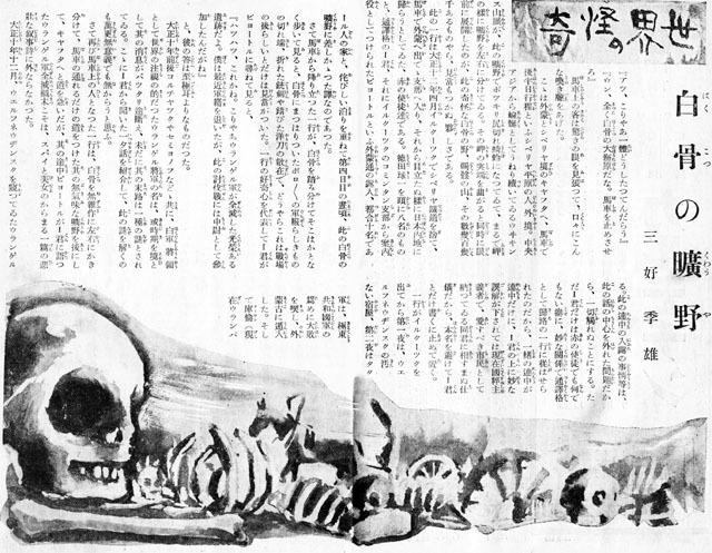 白骨の広野1938jun