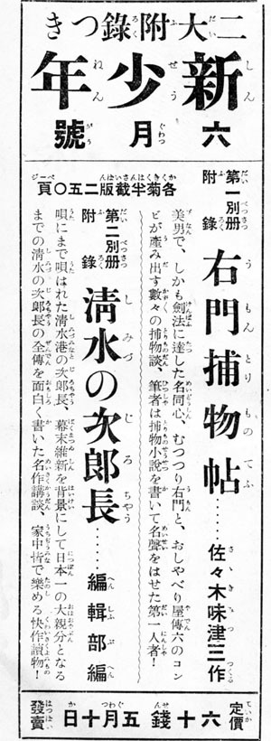 新少年6月号1938jun