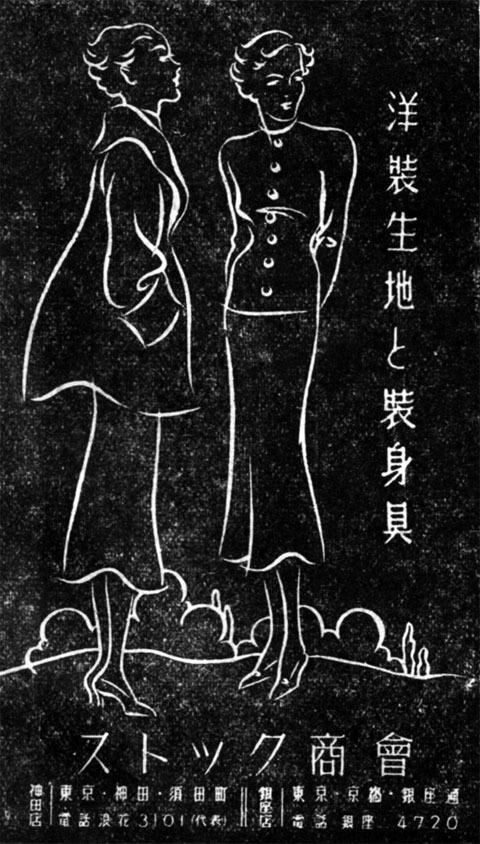 ストック商会1938jun