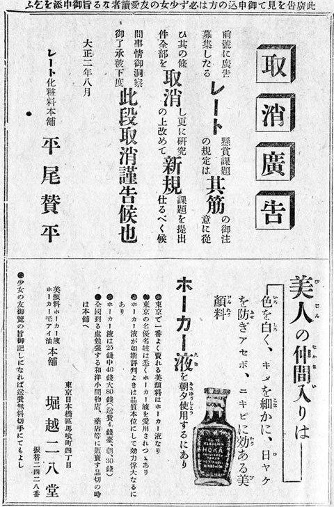取消広告1913sept
