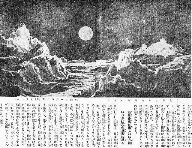 月の御殿のお土産ばなし1913sept