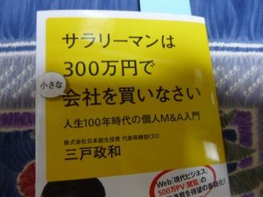 s_P1080859.jpg