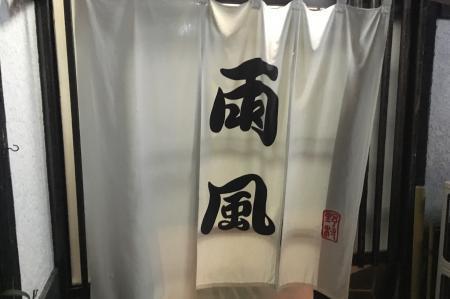 おでん雨風2S
