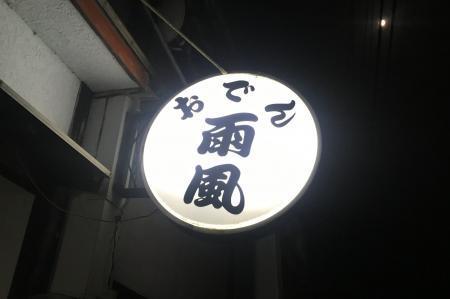おでん雨風11S