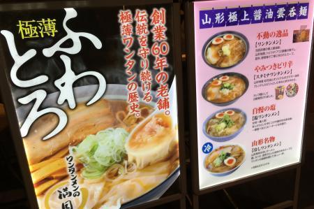 ワンタン麺の満月3S
