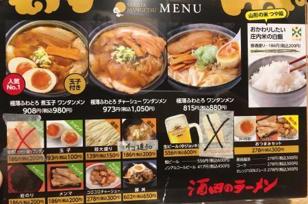 ワンタン麺の満月5S