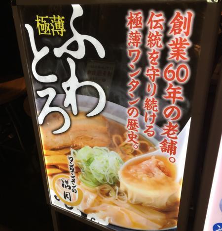 ワンタン麺の満月16S