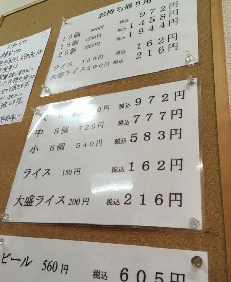 中央亭10S