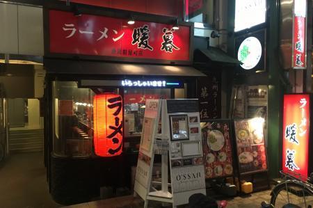 静岡ラーメン2S