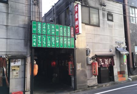 三河屋1S