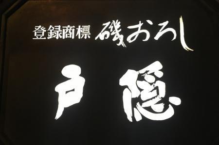 戸隠そば13S