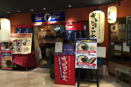shinshin2S.jpg