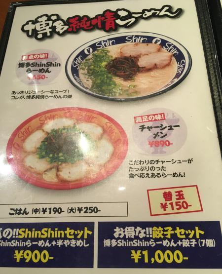 shinshin4S.jpg