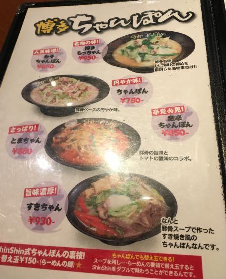 shinshin6S.jpg