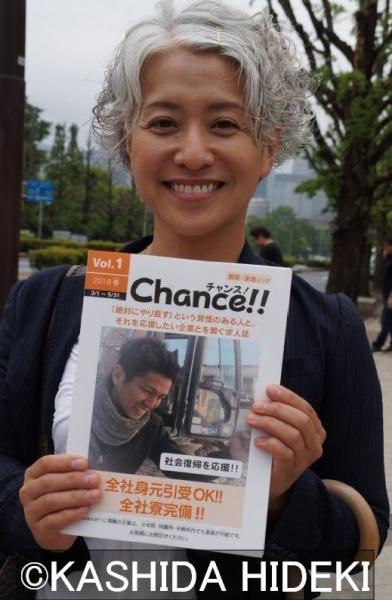 Chance!! 三宅晶子さん