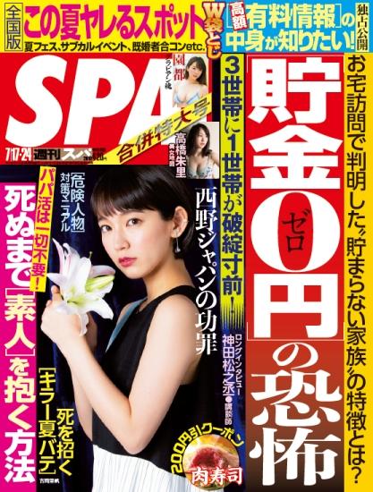 SPA180718・24表紙