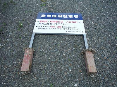 旧駐車場看板