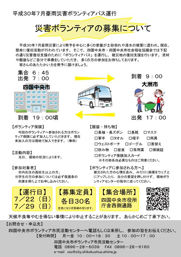 豪雨災害ボランティアバス運行のお知らせ