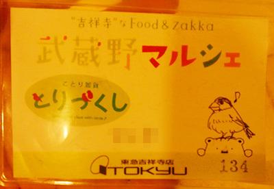 武蔵野マルシェKIMG8238