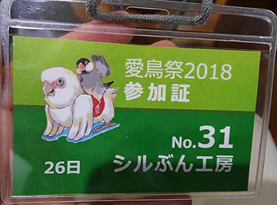 名札KIMG8210