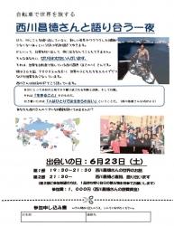 自転車で世界を旅する西川昌徳さん
