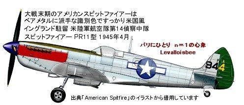 大戦末期のアメリカンスピットファイアー写偵型PR11