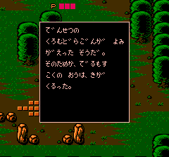 Dragon Scroll - Yomigaerishi Maryuu (Japan)-1