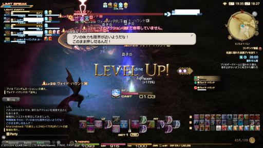 Lv52にアップ