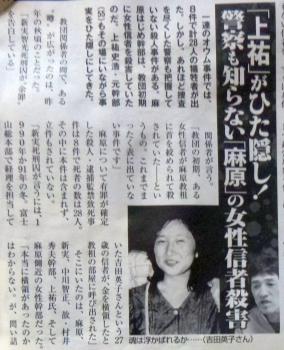 吉田英子さん殺人事件に上祐史浩も関与していた