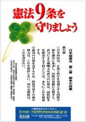 kenpou_poster_big.jpg