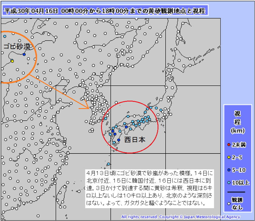 2018年4月16日、西日本の黄砂実況図