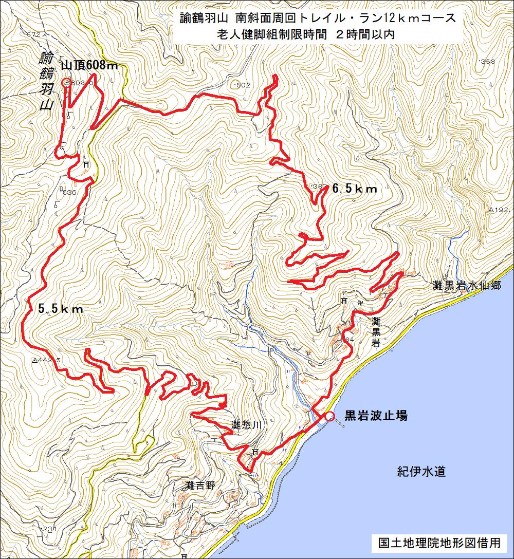 諭鶴羽山 南斜面周回トレイル・ラン12kmコース