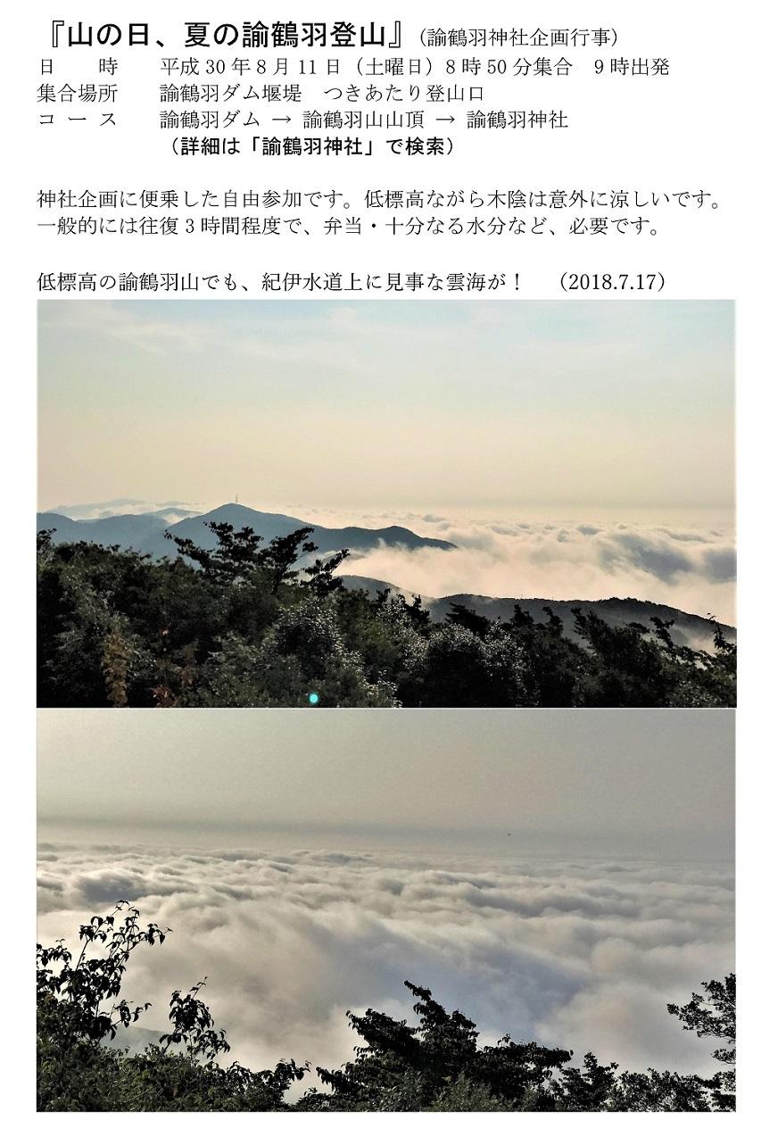 山の日、夏の諭鶴羽登山