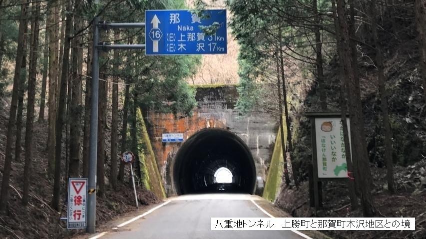 八重地トンネル