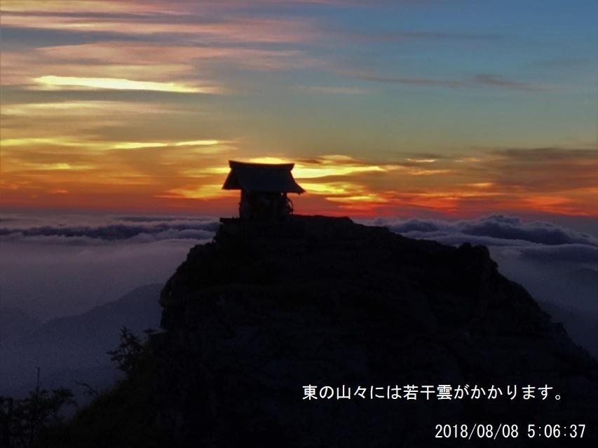 2018年8月8日、剣山ご来光 登拝写真ギャラリー
