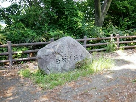 11岩切場跡