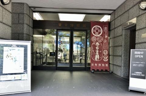貨幣博物館入り口