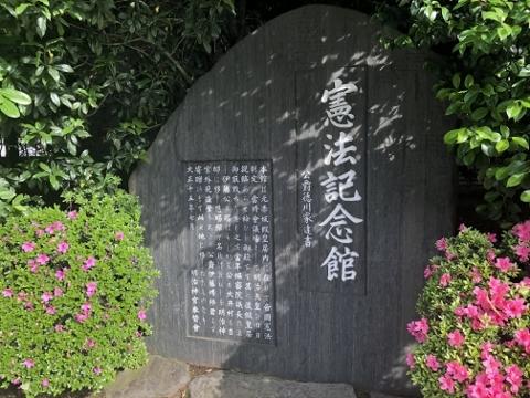 憲法記念館の碑
