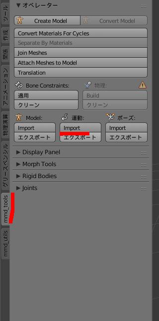 常日頃からチキンボム blenderを使って、MMDモデルとモーション