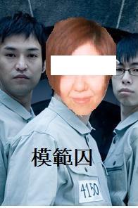 受刑者たち&ナレイ・模範囚